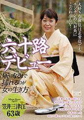 六十路デビュー 笠井三津...