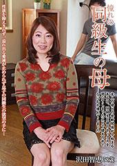 憧れの同級生の母 沢田智...