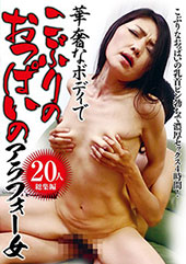 華奢なボディでこぶりのおっぱいのアラフォー女20人総集編