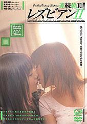 「連続絶頂!!レズビアン2」の詳細ページへ
