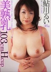 美熟乳103cmHcup