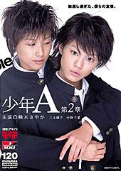 少年A 〜第2章〜