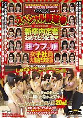 第4回 SOFT ON DEMAND 『SOD社内スペシャル野球拳』