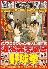 AVプロダクション美人社員対抗 混浴露天風呂野球拳