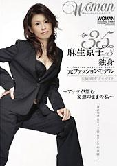 麻生京子3 35歳 独身...