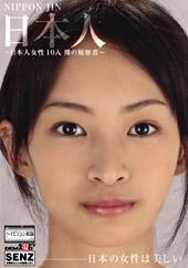 日本人 〜日本女性10人...