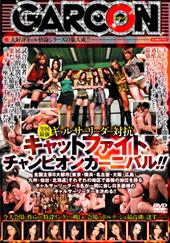 全国最強ギャルサーリーダー対抗 キャットファイト チャンピオンカーニバル!!大好評ギャル格闘シリーズの集大成!!