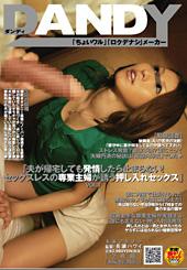 「夫が帰宅しても発情したら止まらない!セックスレスの専業主婦が誘う押し入れセックス」 vol.1