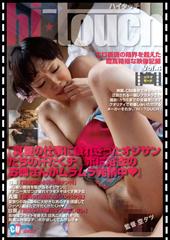 hi★touch Vol.4