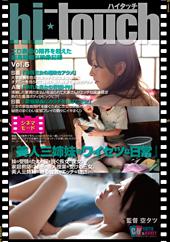 hi★touch Vol.5