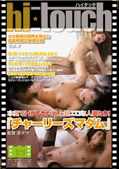 hi★touch Vol.7