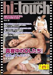 hi★touch Vol.8