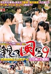 親子風呂 9