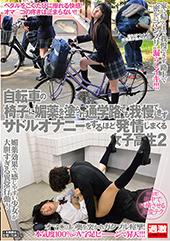 自転車の椅子に媚薬を塗ら...