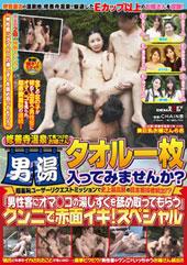 修善寺温泉で見つけたお嬢さん タオル一枚男湯入ってみませんか?