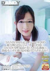 「DANDY9周年記念 ...