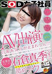 AV出演(デビュー)!!...