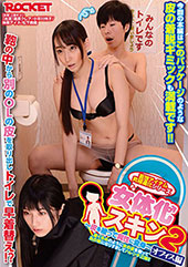 女体化スキン2〜皮を被っ...