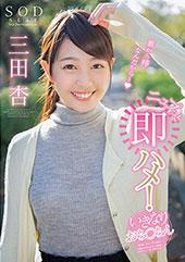 SODstar 三田杏 ...