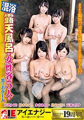 混浴露天風呂に女性客5人...