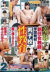 羞恥 新任女教師が学習教材にされる男子校の性教育 生徒の目の前で無遠慮な指が膣に挿入される!プライドは崩壊するが、子宮の奥から愛液があふれ出る2
