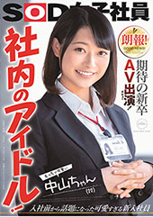 朗報!期待の新卒AV出演...