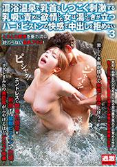 混浴温泉で乳首をしつこく...