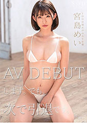 宮島めい AV DEBU...
