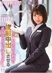 戸田真琴 結婚式最中の新...