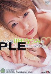 AV女優川浜なつみの「あなたとこんな同棲してみたいな」
