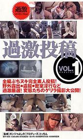 過激投稿DVDDisc.1
