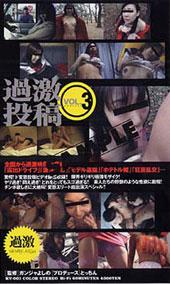 過激投稿DVDDisc.3