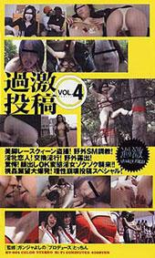 過激投稿DVDDisc.4