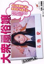 大衆風俗嬢Vol.1