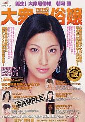大衆風俗嬢Vol.2