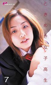 ときめき女子高生7若山翔子