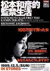 松本和彦的監禁生活