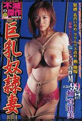 巨乳奴隷妻