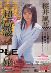 桜井風花の超高級ソープ嬢