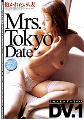 ミセス東京デート DV.1