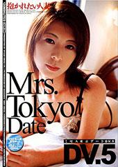 ミセス東京デート DV.5