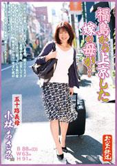 福島から上京した嫁の母が...