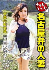 名古屋弁の人妻