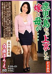 鹿児島から上京した嫁の母...