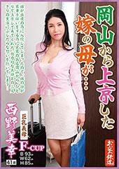 岡山から上京した嫁の母が…