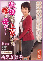 秋田から上京した嫁の母が...