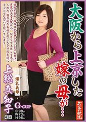 大阪から上京した嫁の母が...