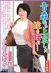 青森から上京した嫁の母が...