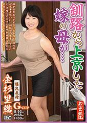 釧路から上京した嫁の母が...