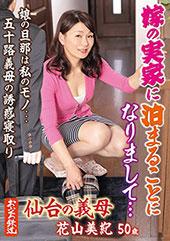 嫁の実家に泊まることになりまして…仙台の義母 花山美紀 50歳